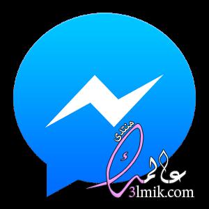 ماسنجر لايت،ماسنجر 2018،تطبيق Messenger،تحميل برنامج ماسنجر للموبايل