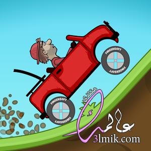 تحميل اللعبة الاكثر هدوء وجمال لعبة Hill Climb Racing