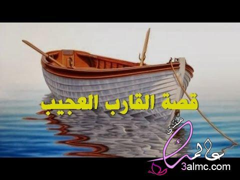 قصة القارب العجيب,رحله القارب العجيبه المدهشه,قصة قصيرة القارب العجيب,موضوع القارب العجيب