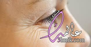 تجاعيد العين اسهل طريقة للقضاء على التجاعيد حول العين،القضاء علي تجاعيد العين