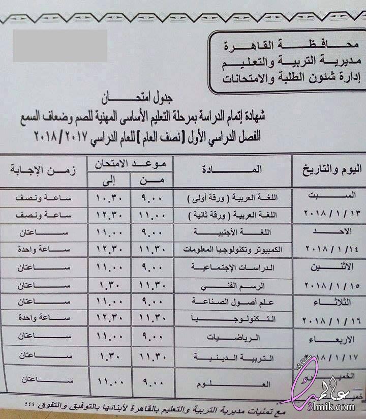 جدول امتحان الترم الأول محافظة القاهرة 2018 للمرحلة الاعدادية العام اللغات