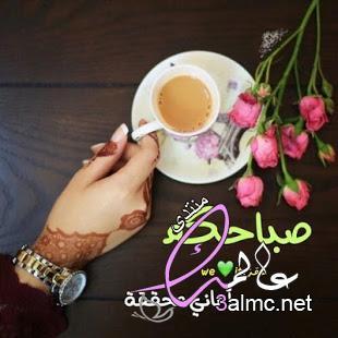 صباح الخير 2018,بطاقات صباح الخير مع الدعاء,صورصباح الخير جديده,صور صباح الخير 2018