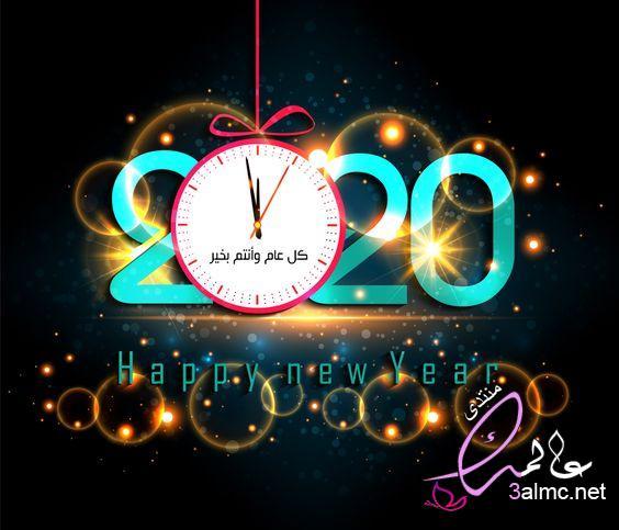 اجمل الصور للعام الجديد2020،اجمل الصور عن السنه الجديده،صور راس السنة الجديدة 2020