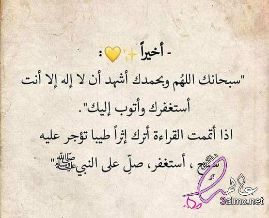 من اروع ما قرات عن السجود 3almik.com_01_20_159