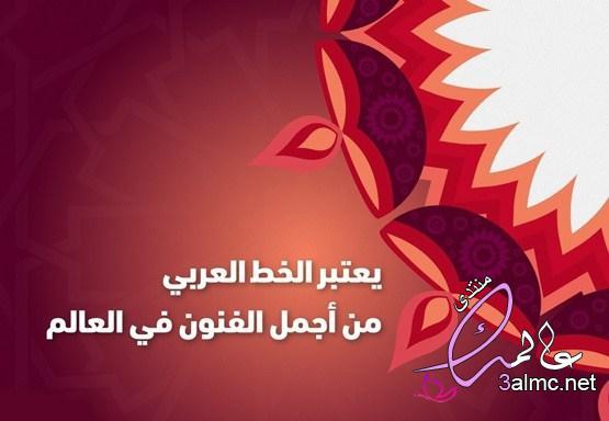معلومات عن اللغة العربية وتعريفها وأهميتها
