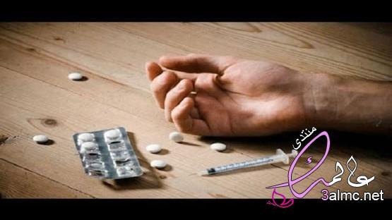 موضوع تعبير عن المخدرات واثارها,بحث عن المخدرات وخطورتها وأضرارها على الفرد والمجتمع