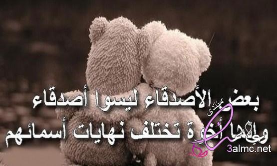 كلام جميل لصديق تُربت على قلبه الحاني