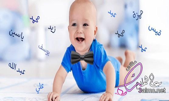 اسماء ولاد جميله ، احلى اسامي الصبيان ومعانيها 2020