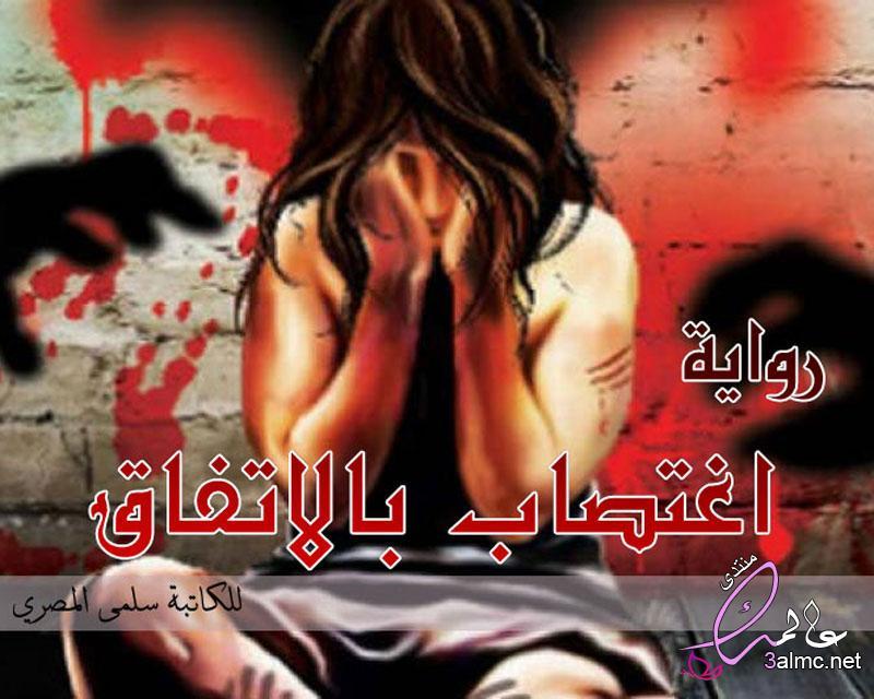 رواية اغتصاب بالاتفاق للكاتبة سلمى المصري
