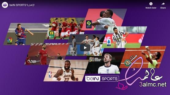 تردد قناة بين سبورت المفتوحة لمشاهدة مباراة الأهلي وبايرن ميونخ 2021