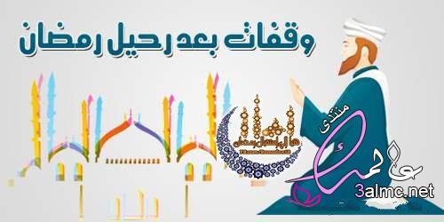 رحل رمضان فماذا بعده..وقفات بعد رحيل رمضان