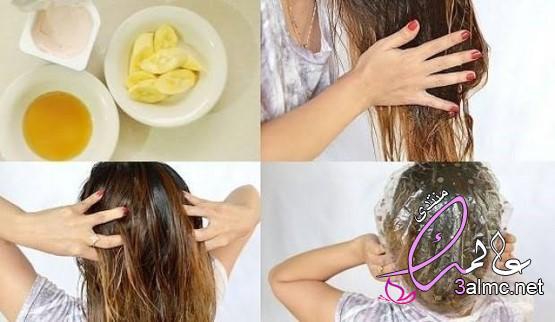 ماسك الموز لتطويل الشعر, الموز للشعر تجربتي,وصفة لتنعيم الشعر بالموز,ماسك الموز والعسل للشعر التالف