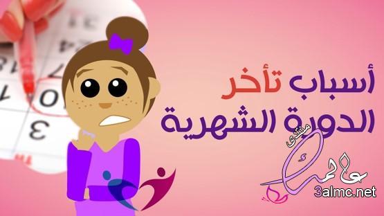 اسباب تاخر الدورة الشهرية للبنات عن موعدها, علاج تاخر الدورة الشهرية للبنات