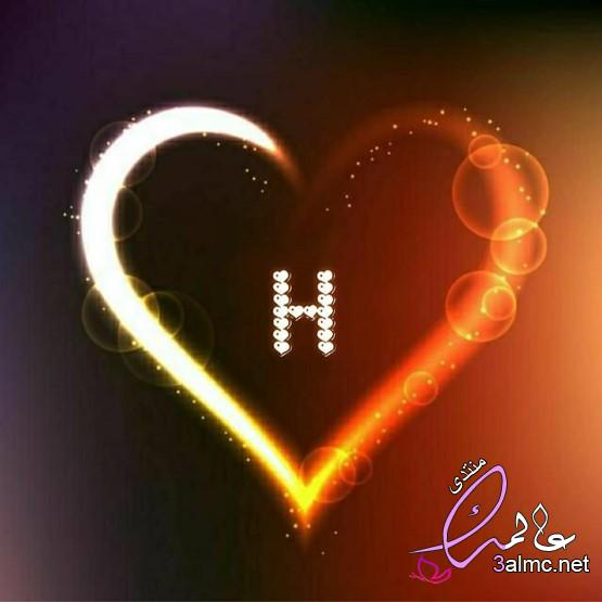 تصميم لاصحاب حرف h روعه،أصحاب حرف h،لعشاق حرف h،حرف h رومانسى جدا 2020