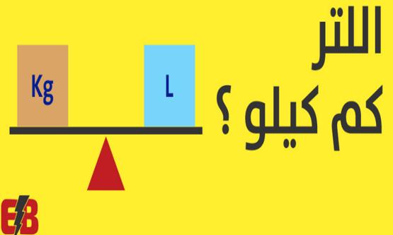الفرق بين استخدام الليتر والكيلو جرام، 1لتر ماء كم يساوي كيلو
