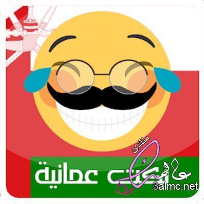 نكت مضحكة عمانية جديدة
