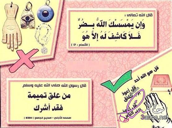 معنى التميمة ،حكم التميمة من القرآن