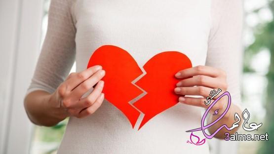 لماذا يمكن للجسم أن يشعر بالألم عندما نكسر القلب؟
