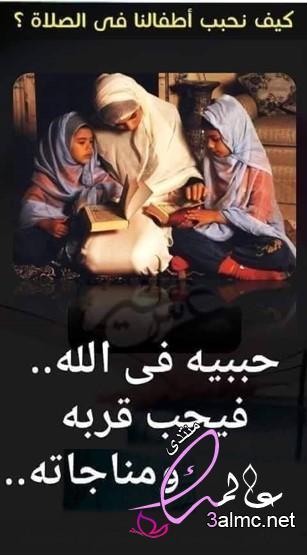 كيف نحبب اطفالنا في الصلاة,طرق تشجيع الاطفال على الصلاة,افكار لتشجيع الاطفال على الصلاة