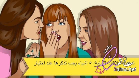 نصائح لتجنب العلاقات السامة 3almik.com_16_20_159