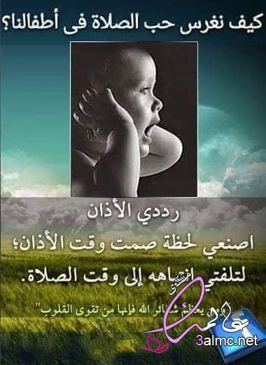 طرق تحبب الصلاة للاطفال,افكار لتشجيع الاطفال على الصلاة,نصائح للاطفال عن الصلاة,طرق تشجيع الاطفال