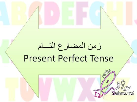زمن المضارع التام The present perfect tense 3almik.com_17_20_159