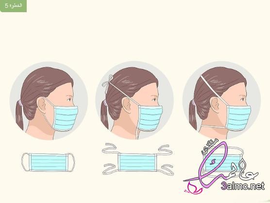 كيفية استخدام الأقنعة الطبية 3almik.com_17_20_159
