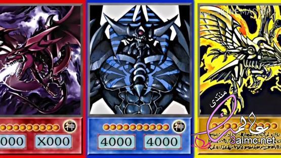 الوحوش المدمرة الثلاثة يوغي