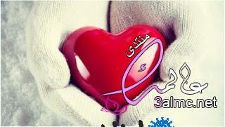اجمل رسائل حب بين الزوجين2020,مسجات حب وغرام قصيرة2020,رسائل رومانسية للحبيب,مسجات عشق