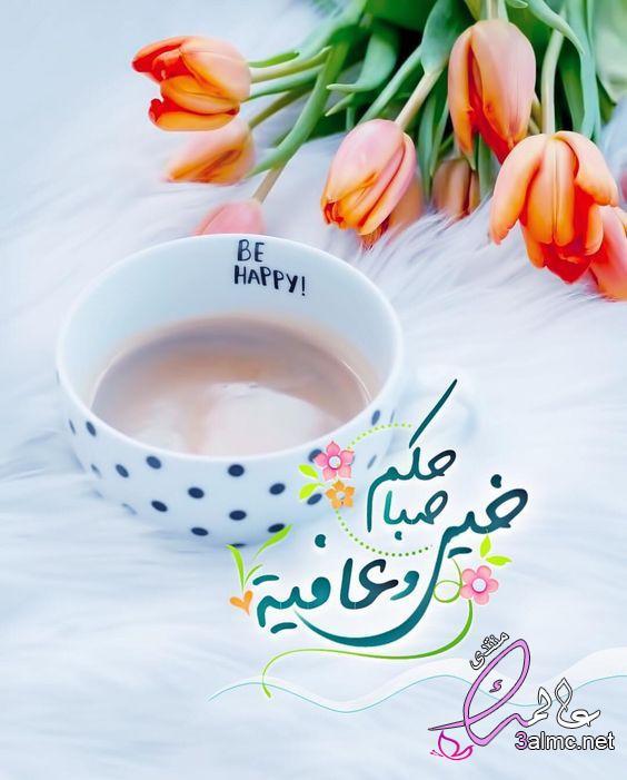اروع صور صباح الخير2020,بطاقات صباحية للاصدقاء,بوستات صباح الخير للفيس والواتس,كروت صباح الورد مميزة