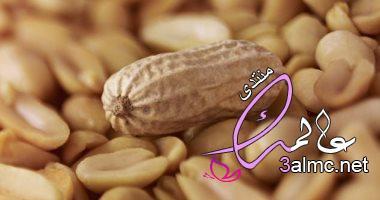 يحتوى الفول السودانى على نسبة عالية من الفيتامينات والعناصر الغذائية التى تعزز صحة الجسم وتحميه من ا