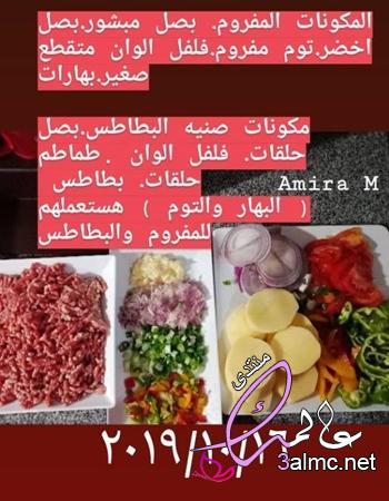 بالصور طريقة عمل البطاطس باللحمة المفرومة بالطريقة المصرية