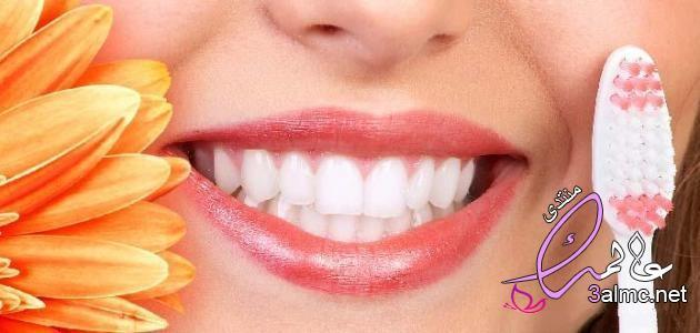 العنايه بالاسنان ، تبييض الاسنان، وصفات الحفاظ على بياض اسنانك 2020
