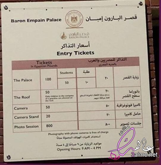 اسعار تذاكر قصر البارون 3almik.com_23_20_159
