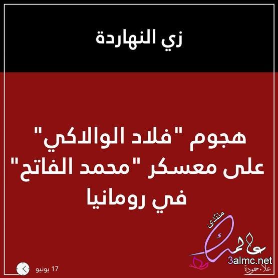 هجوم فلاد الوالاكي بالصور 3almik.com_23_20_159