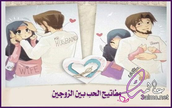 مفاتيح الحب بين الزوجين،لغات الحب الخمس بين الزوجين.
