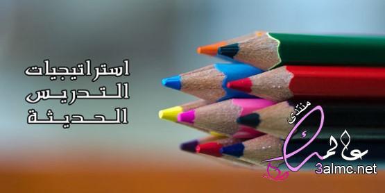 شرح استراتيجية الحقيبة التعليمية