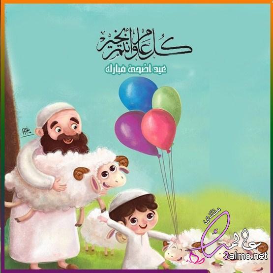 صور تهنئة بعيد الأضحى المبارك، صور من تصميمى تهنئة بعيد الأضحى،صور إسلامية تهنئة بعيد الآضحى المبارك