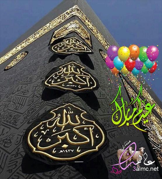 صور تهنئة بعيد الأضحى المبارك، صور من تصميمى تهنئة بعيد الأضحى، صور إسلامية مميزة تهنئة بعيد الأضحى