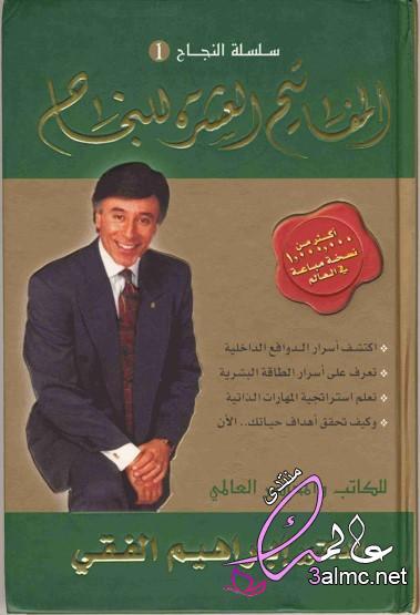 المفاتيح العشرة للنجاح للدكتور ابراهيم الفقي